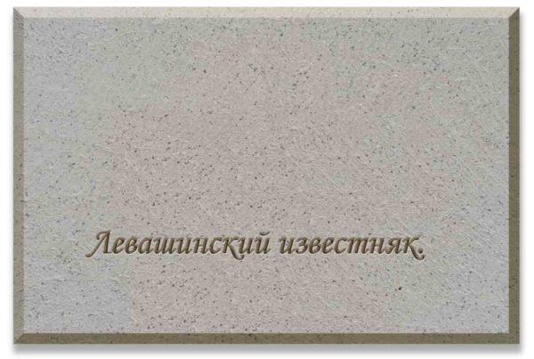 Левашинский известняк